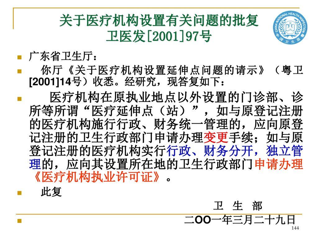 关于医疗机构设置有关问题的批复 卫医发[2001]97号